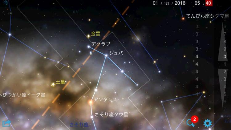金星とさそり座