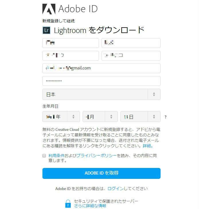 adobe ID取得画面