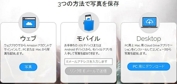 アプリ取得