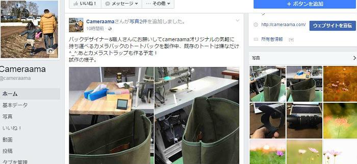 cameraamaフェイスブック