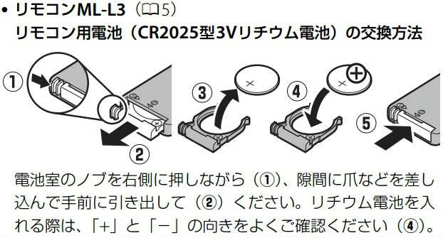 リモコンML-L3電池交換方法