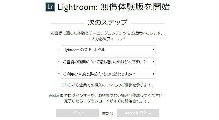 Lightroom無償体験版を開始