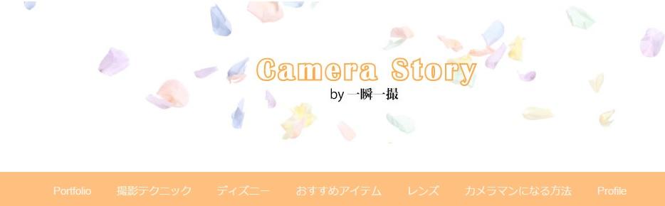 Camera Story