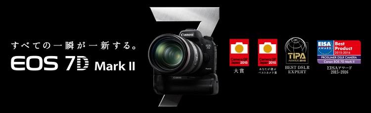 EOS 7D Mark2