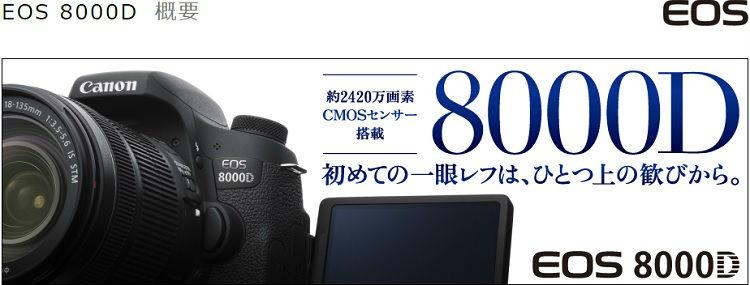 EOS 8000D
