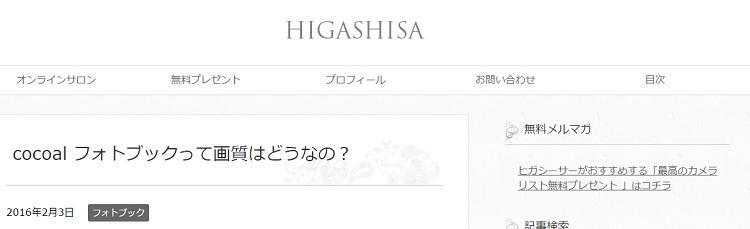 HIGASHISA