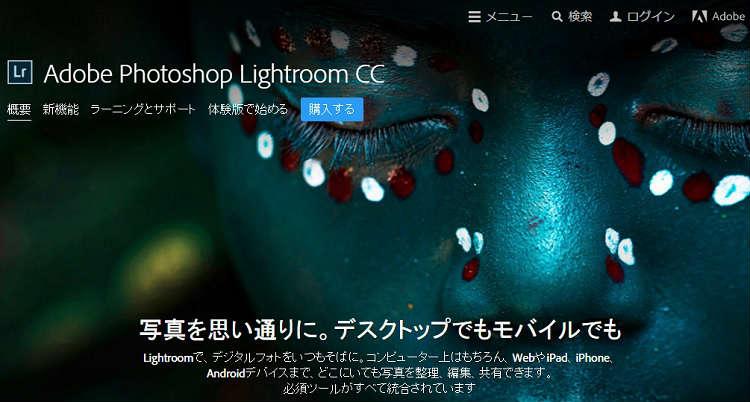 Lightroom CCのページ