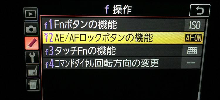 AEAFロックボタンの機能を選択して先に進む