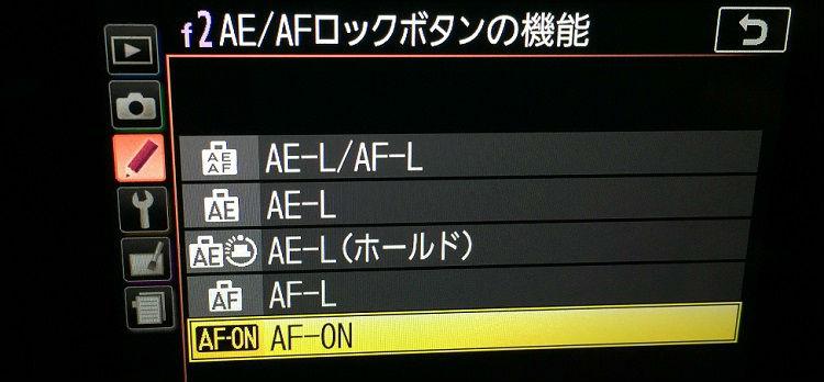 AFONを選択する