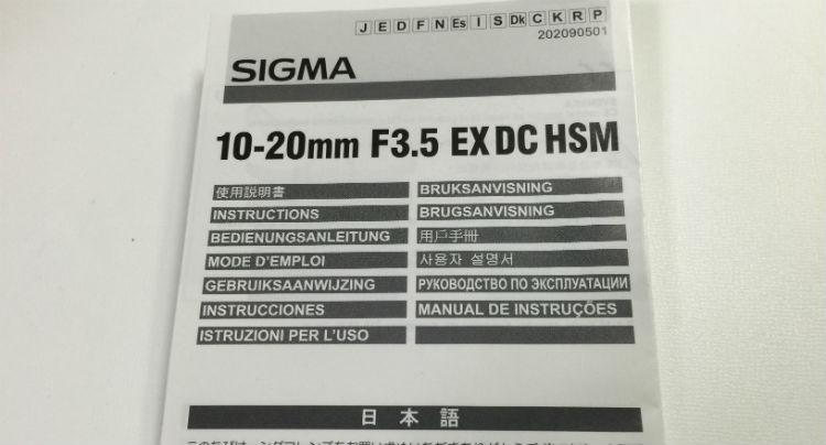 SIGMA1020の説明書