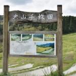 千葉県鴨川市にある大山千枚田と言う棚田を撮影してみたい