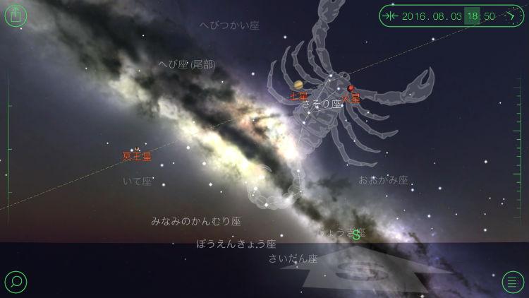 8月3日の天の川の様子