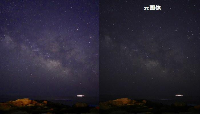 天の川写真加工後の写真の比較