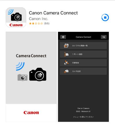 Camera Connectをインストールしてwifiで繋ぐ