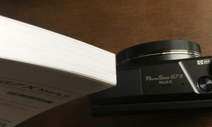 Canon PowerShot G7X MarkⅡと分厚い説明書