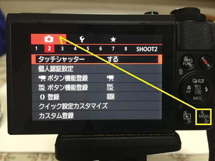 G7Xmark2のタッチシャッターをするに設定