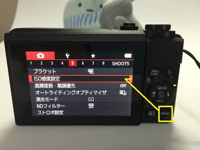 G7Xmark2のノイズを抑える設定