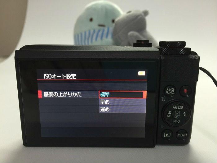 G7Xmark2のISOオート設定で感度の上がり方を設定する