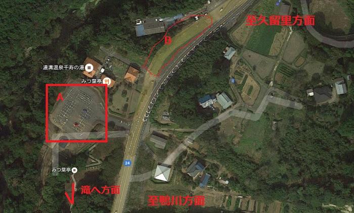 濃溝の滝へのアクセスと駐車場