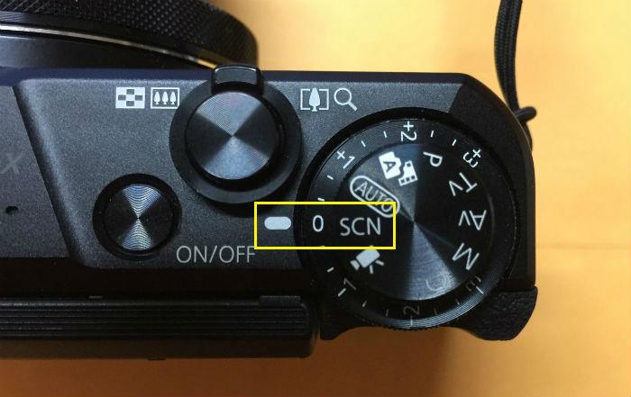 カメラのダイヤルをSCNに合わせる