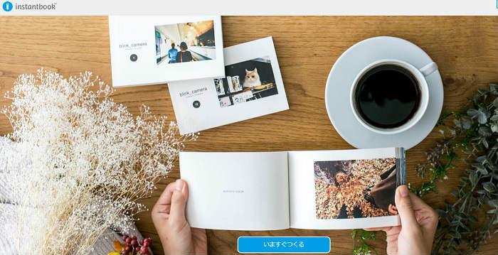 インスタグラムの写真を一冊にするInstantbook