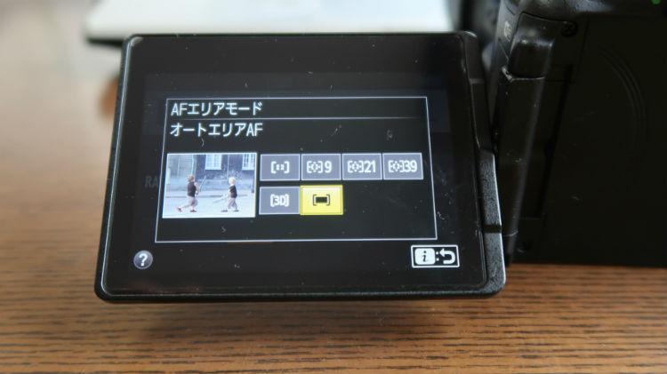 D5500のAFエリアモード切替