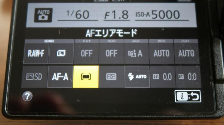 D5500のAFエリアモード