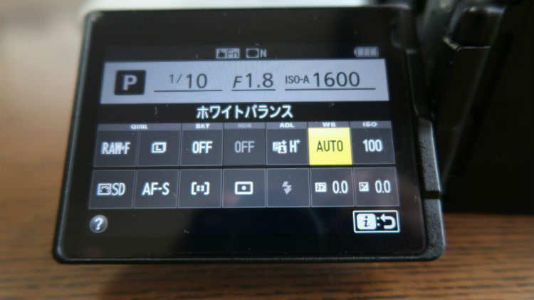 D5500のWB変更