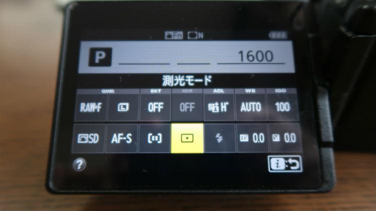 D5500の測光モード