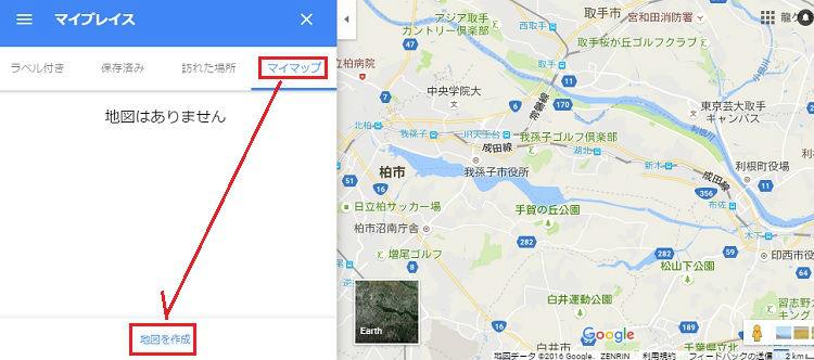 マイマップをクリックして地図を作成をクリック