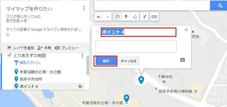 新たにピンを建てた場所の情報を記載する