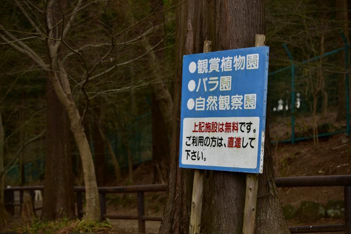 自然観察園看板