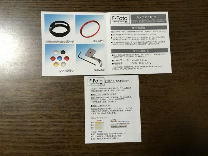 F-Fotoの他の商品