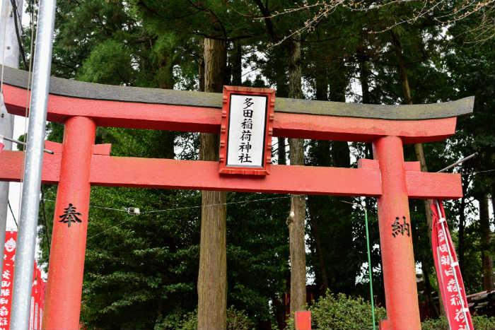 多田朝日森稲荷神社の駐車場横