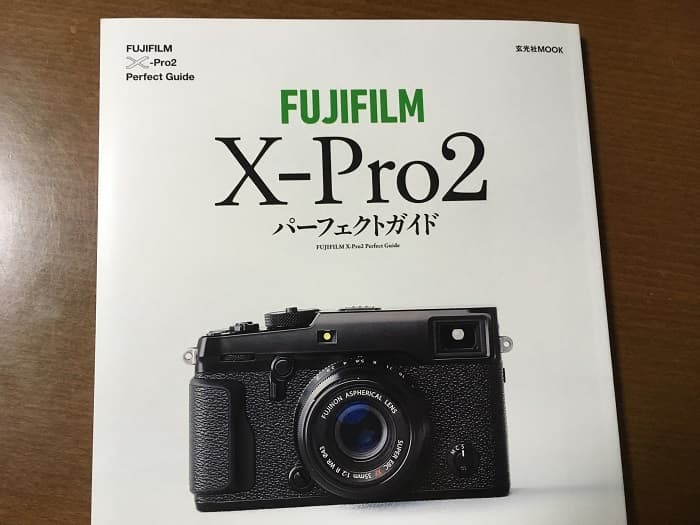 X-Pro2パーフェクトガイド