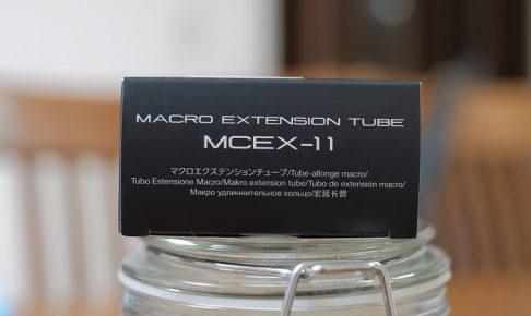 MCEX11マクロエクステンションチューブ