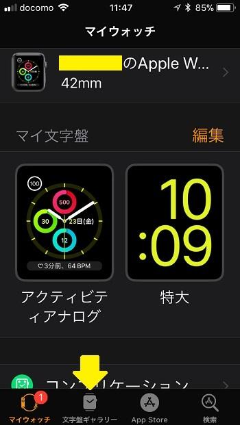 アップルウォッチの文字盤変更