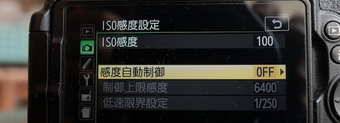 ISO感度自動制御OFF