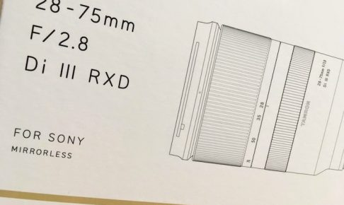 TAMRON28-75mm F/2.8 Di III RXDのレビュー