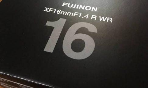 XF16mmF14レビュー
